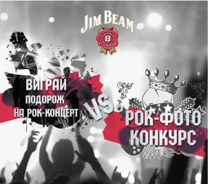 "Стартовал фото-конкурс ""Jim Beam Rock Star""!"